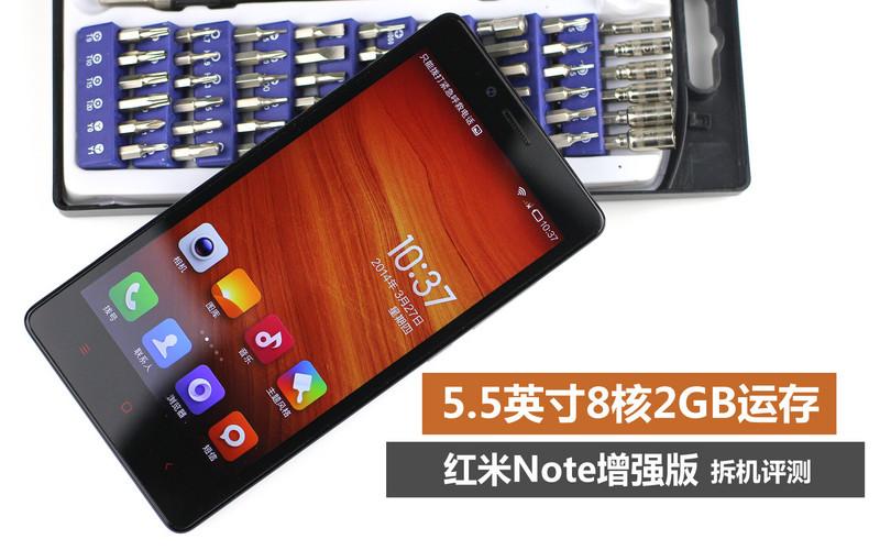 5.5英寸8核2GB运存 红米Note增强版拆机