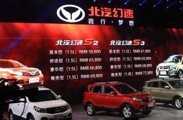 北汽幻速品牌发布 S2/S3上市售5.88万起
