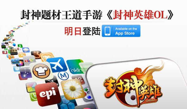《封神英雄online》明日登陆App store