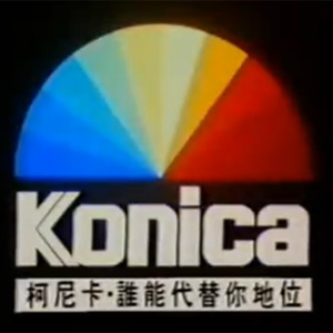 张国荣1986柯尼卡胶片广告