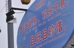 """重庆街头现""""伊琍体""""标语"""