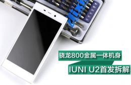骁龙800金属一体机身 IUNI U2首发拆解