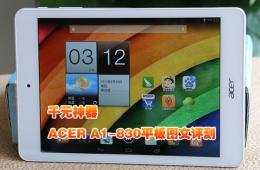 宏碁Iconia A1-830平板图文评测