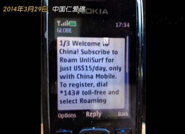 中国移动确认南海仁爱礁欢迎短信经其网络发送 - lvxiaobin99 - lvxiaobin99的博客