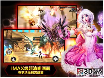 爱游戏再发力:京电信用户可免费下载《神之刃》