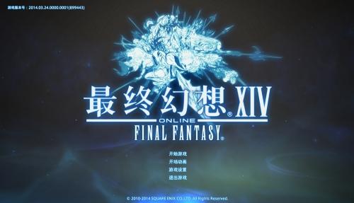 《最终幻想14》4月23日首测 多渠道领取激活码