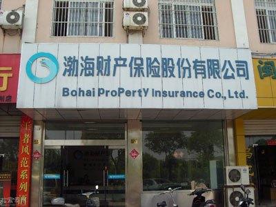 """渤海保险陷用工""""黑洞"""" 与多名基层高管对簿公堂"""