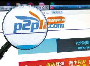 P2P贷款余额近600亿 有利网等平台发展迅速