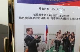 俄总理梅德韦杰夫摄影作品亮相北京