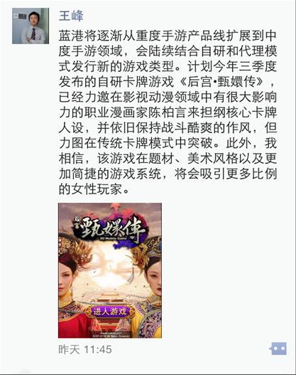 蓝港在线王峰:今年将发行《后宫·甄嬛传》手游