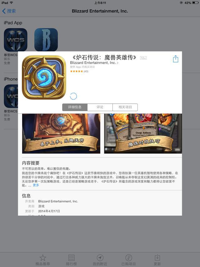 暴雪《炉石传说》iPad版正式登陆中国
