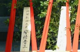 """安倍晋三向靖国神社献贡品""""真榊"""""""