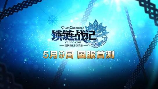 盛大《锁链战记》5月9日首测 目标中国第一手游
