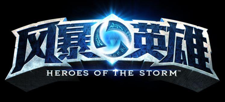 暴雪娱乐和网易将携手把《风暴英雄™》引进中国