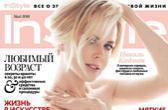 妮可·基德曼优雅登《InStyle》5月刊封面