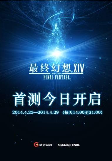 盛大游戏《最终幻想14》国服今日首测