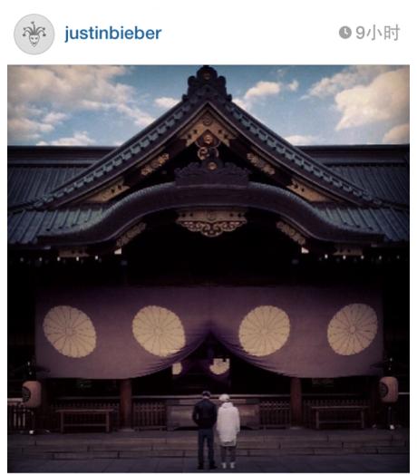 贾斯汀·比伯为靖国神社照道歉:我爱你中国