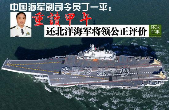 海军副司令员重读甲午:还北洋海军将领公正评价