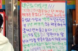 韩国民写大字报斥责弃船船长和船员
