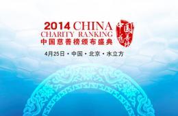 中国慈善榜颁布盛典:2014年,谁将是中国首善?