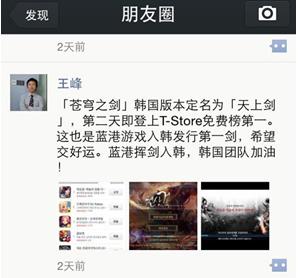 """蓝港苍穹之剑3D登陆韩国 海外发行""""第一剑"""""""