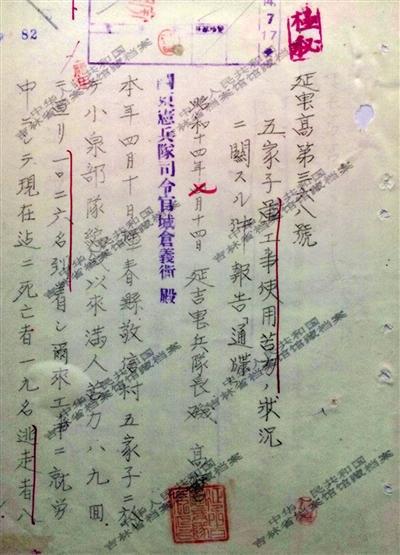 89件日军档案还原侵华历史