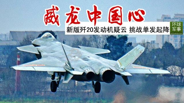 新版歼20疑换新型发动机 大胆挑战单发起降