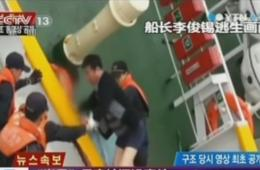 韩沉船船长与船员最先逃生 船长逃生时仅穿内裤