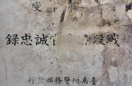 孤本档案揭示日侵华事实 忘记历史难免重蹈覆辙