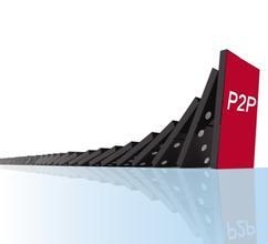 投资人如何辨别P2P平台是否安全可靠