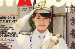 日自卫队杂志邀女星登封面 新奇构想颠覆想象