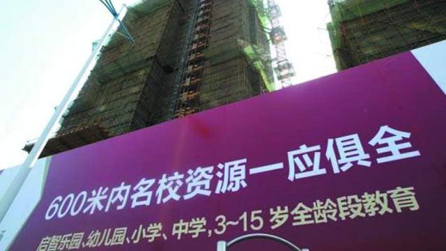 北京教委建议家长慎购学区房 教育资源将较大变化