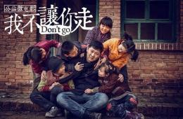 公益微电影《我不让你走》首映在即 聚焦留守儿童