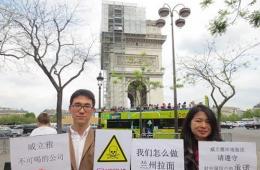 中国NGO在法要求跨国公司对兰州苯污染事件负责