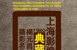 上海首推《上海影像典藏》