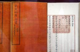 北大展出斥资亿元从日本回购的中国典籍