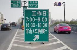 """杭州""""升级版""""限行首日实现全天无高峰"""