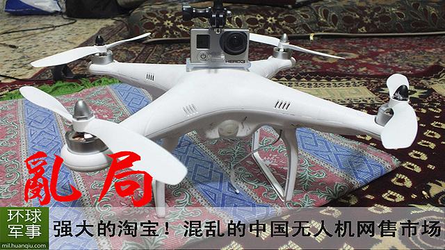 中国无人机网络市场混乱 海外敏感地区频频现身