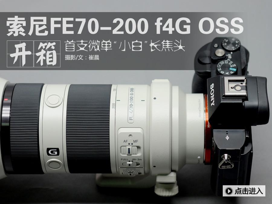 首支全幅微单长焦 索尼FE70