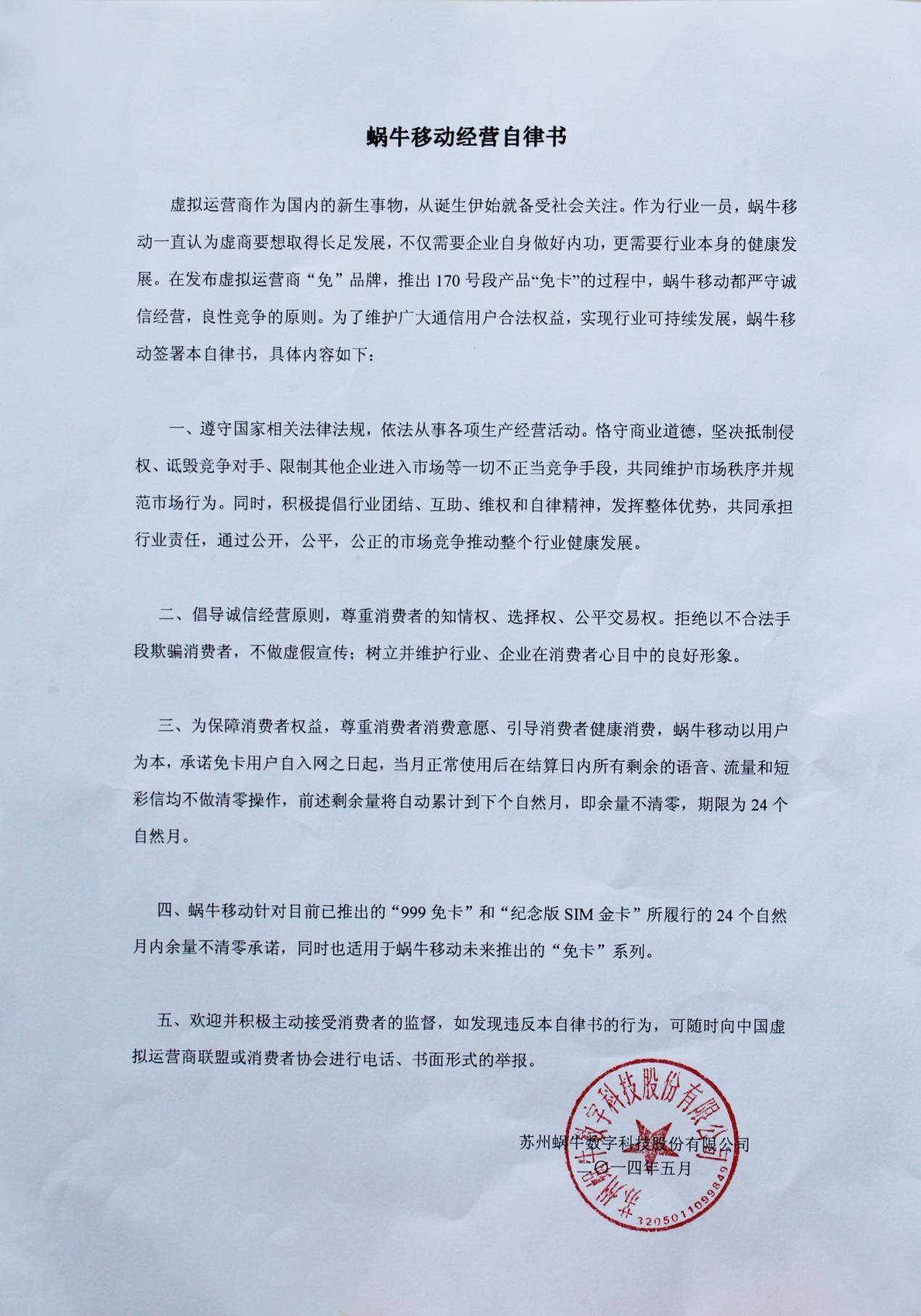 蜗牛移动加入中国虚拟运营商产业联盟?#26376;?#22996;员会