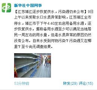 靖江水污染原因_江苏靖江逐步恢复供水 污染源仍未公布_国内新闻_环球网