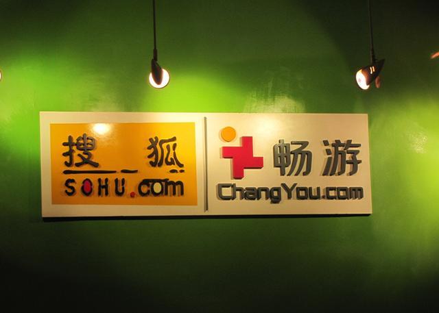 搜狐畅游被曝裁员近120人 或在筹谋加强手游