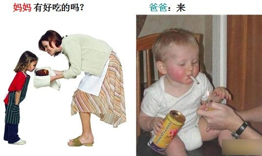 爸爸妈妈和宝宝_图说爸爸和妈妈对宝宝的区别_博览_环球网
