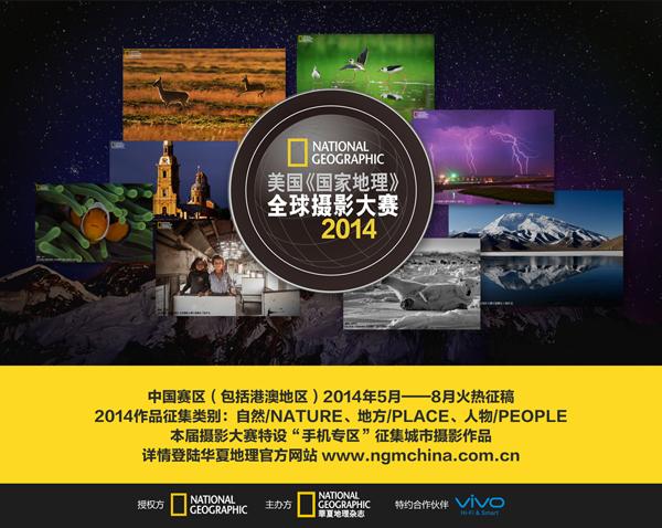 国家地理摄影大赛中国区启动