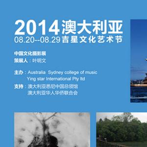 澳大利亚中国文化摄影展征稿