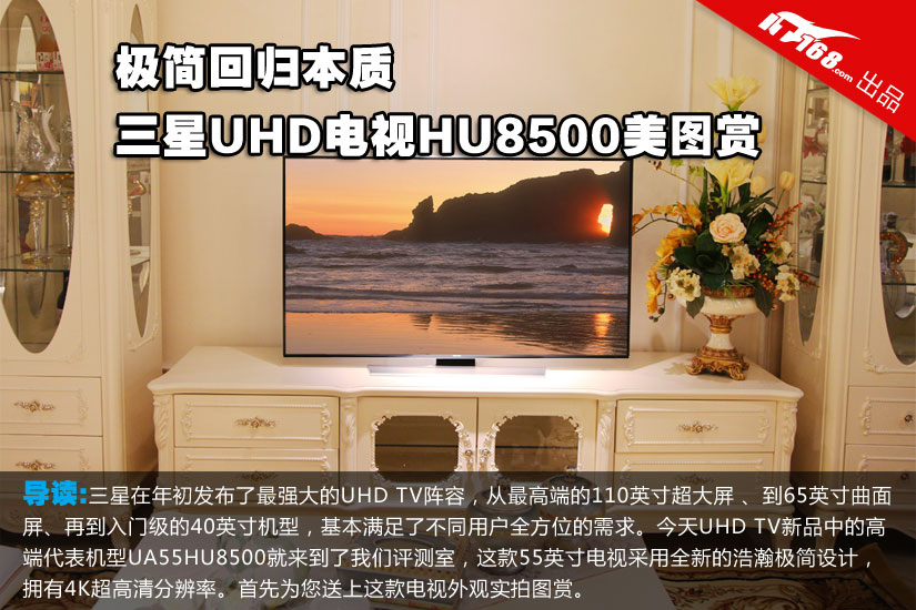极简回归本质 三星UHD电视HU8500美图赏
