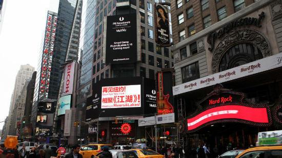 巨人纽约广场广告挥别华尔街 《江湖》成收山之作