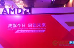 展技术推新品 AMD 技术创新大会首次在华召开