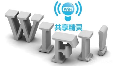 WiFi应用冷门变热点 WiFi共享精灵获投千万美金