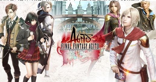 《最终幻想AGITO》登场 探索正统RPG世界